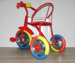 Детский трёхколесный велосипед Малыш